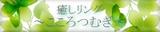 Banner_freshgreenl_1